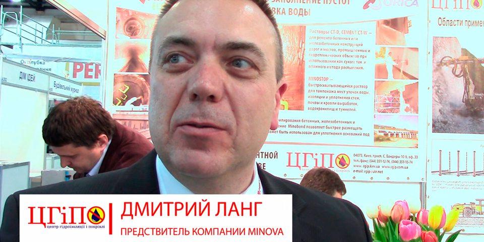 Комментарий Дмитрия Ланга - представителя компании MINOVA CarboTech GmbH (Германия) на выстаке InterBuildExpo 2018.