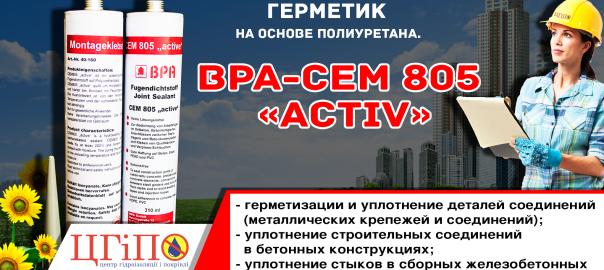 BPA-CEM 805 «activ» Производство (Германия) Міnova