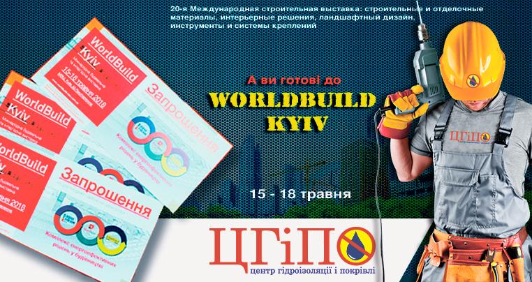 WORLDBUILD KYIV міжнародна будівельна виставка