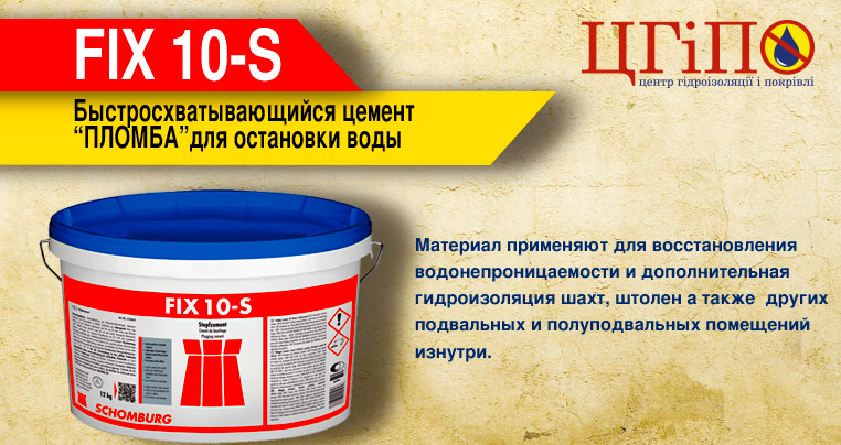 Быстросхватывающийся цемент Fix 10-S, ФІКС-10С