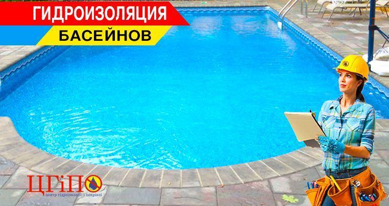 Ремонт, гидроизоляция, басейнов