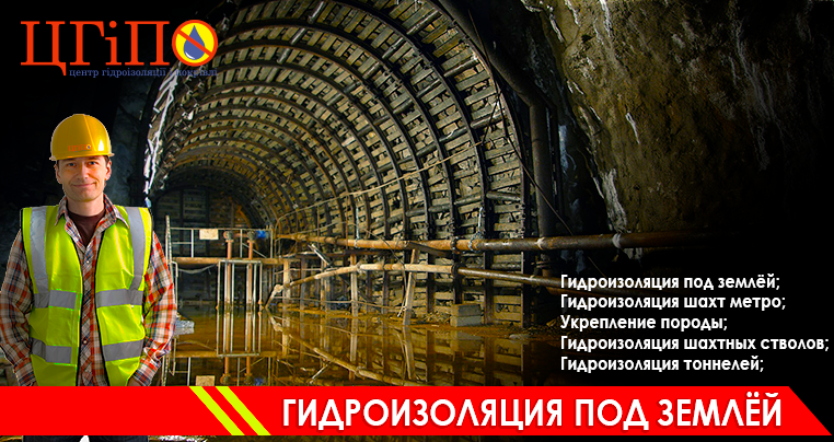 Гидроизоляция подземного тоннеля