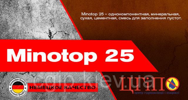 Цементный состав MINOTOP 25