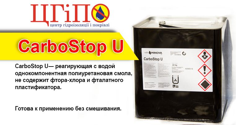 Однокомпонентная полиуретановая смола CarboStop U