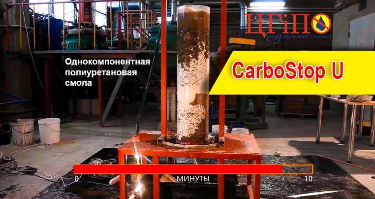 """КарбоСтоп U """"CarboStop U"""""""