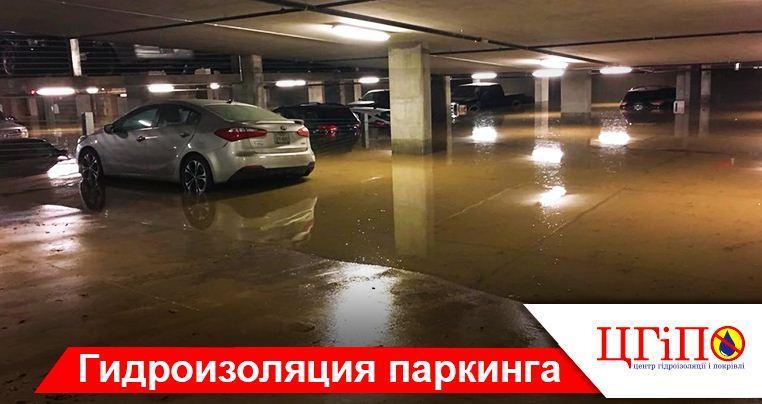 Гидроизоляция паркинга