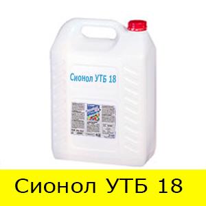Сионол УТБ 18