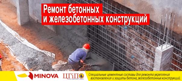 Ремонт бетонных и железобетонных конструкций