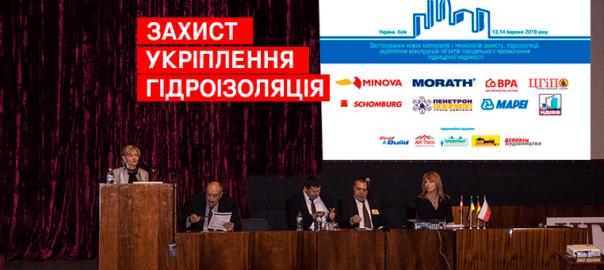 Конференция «Применение новых материалов и технологий защиты, гидроизоляции, укрепления конструкций объектов специального назначения повышенной надежности»