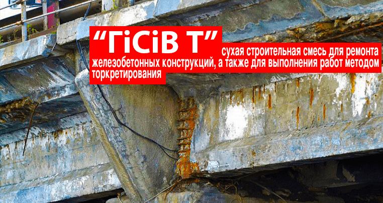 Ремонт восстановление бетона