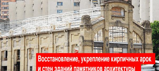 Восстановление, укрепление кирпичных арок и стен памятников архитектуры