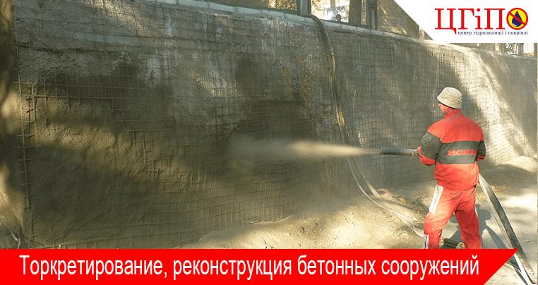 Торкретирование, реконструкция бетонных сооружений