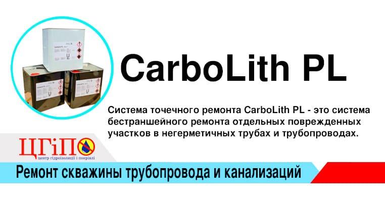 CarboLith PL - это система бестраншейного ремонта отдельных поврежденных участков в негерметичных трубах и трубопроводах