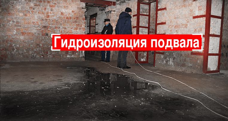 Услуги гидроизоляции зданий и подвалов Киев