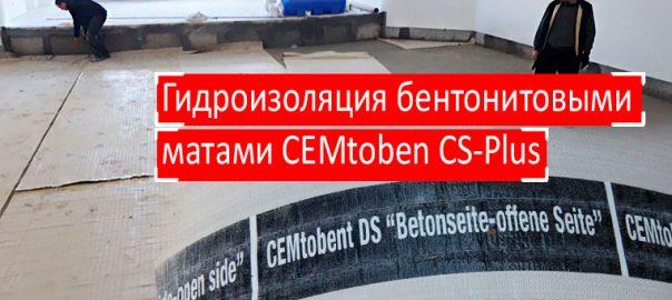 Гидроизоляция пола бентонитовыми матами CEMtoben CS-Plus