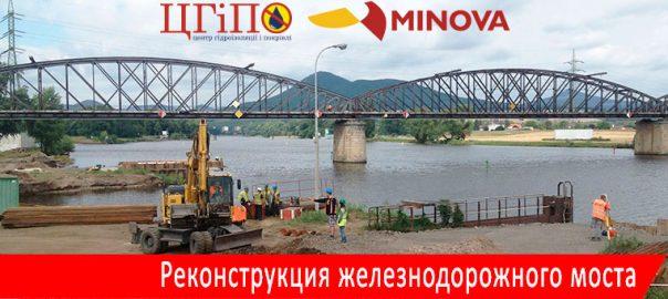 Реконструкция железнодорожного моста