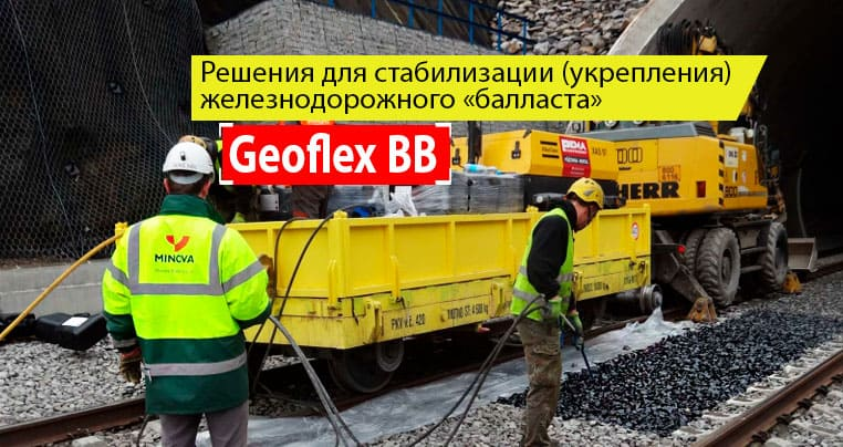 Geoflex BB «Minova» - решения для стабилизации (укрепления) железнодорожные «балласта» (ballast bonding)