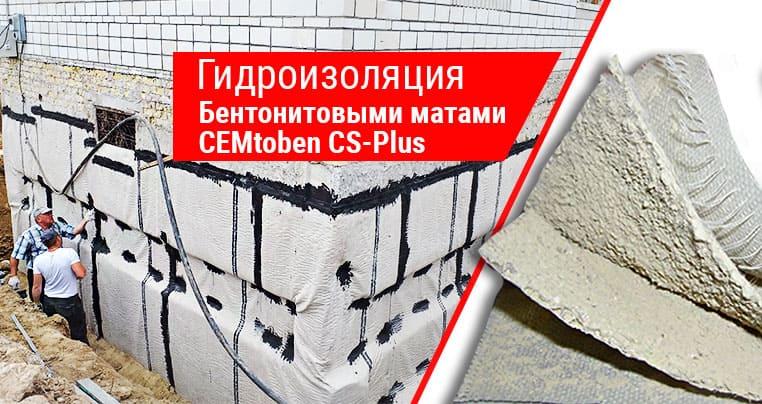 Гидроизоляция бентонитовыми матами CEMtoben CS-Plus