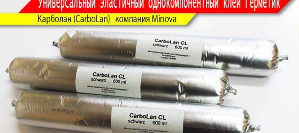 Карболан (CarboLan) - универсальный эластичный однокомпонентный клей герметик
