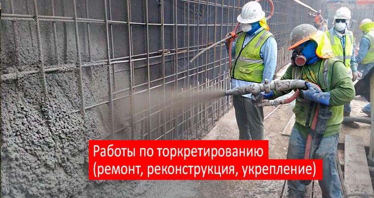 Работы по торкретированию (ремонт, реконструкция, укрепление)