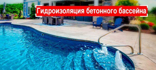 Гидроизоляция бетонного бассейна