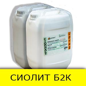 Сиолит Б2К