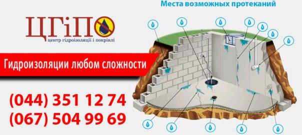 Киев гидроизоляция
