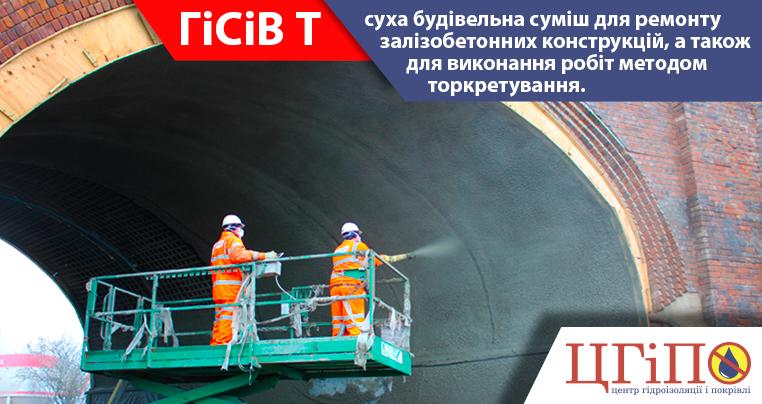 ГіСіВ Т - суха будівельна суміш для ремонту залізобетонних конструкцій