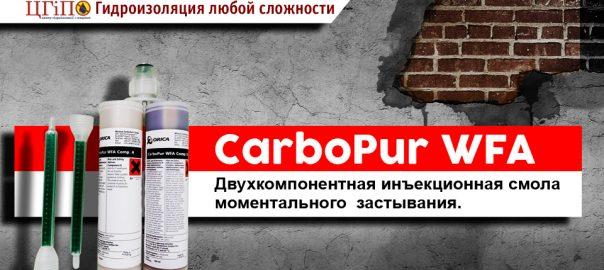 CarboPur WFA