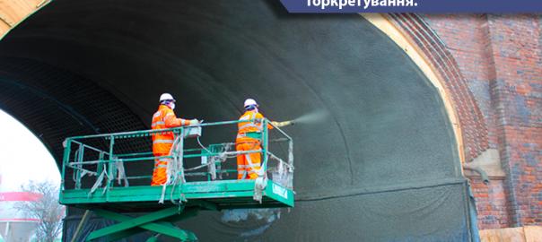 ГіСіВ Т ― сухая строительная смесь для ремонта железобетонных конструкций