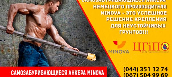 Самозабуривающиеся анкера немецкого производителя Minova-