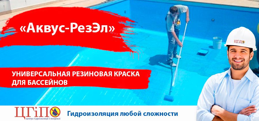 Универсальная резиновая краска для басейнов