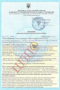Сертификат Гісів Ш
