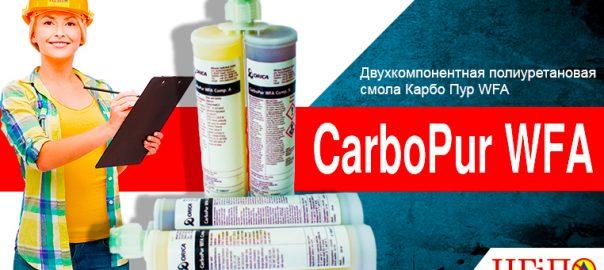 Двухкомпонентная полиуретановая смола Карбо Пур WFA