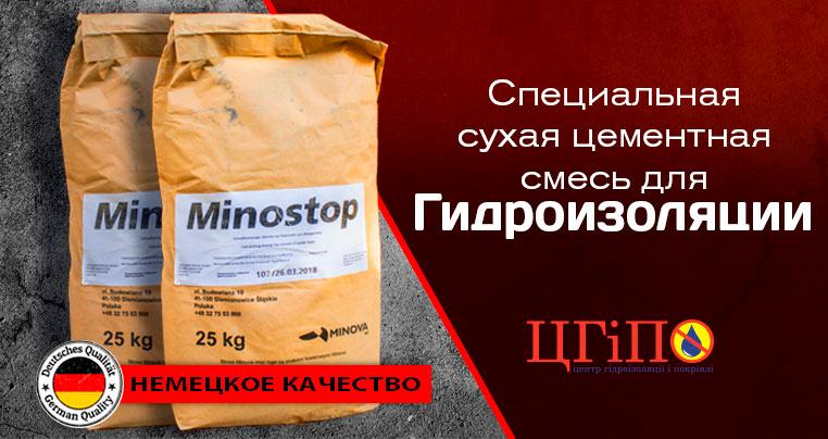 Спеціальна суха цементна суміш для гідроизоляції