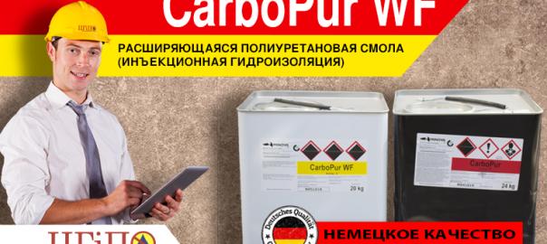 Двухкомпонентная инъекционная смола CarboPur WF