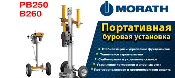 Портативные буровые установки компании МОRATH