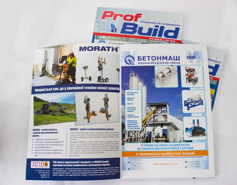 Журнал «Prof Build» -статья специальном бурильном оборудовании «MORATH GmbH»