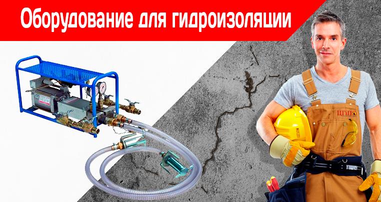 Оборудование для гидроизоляции