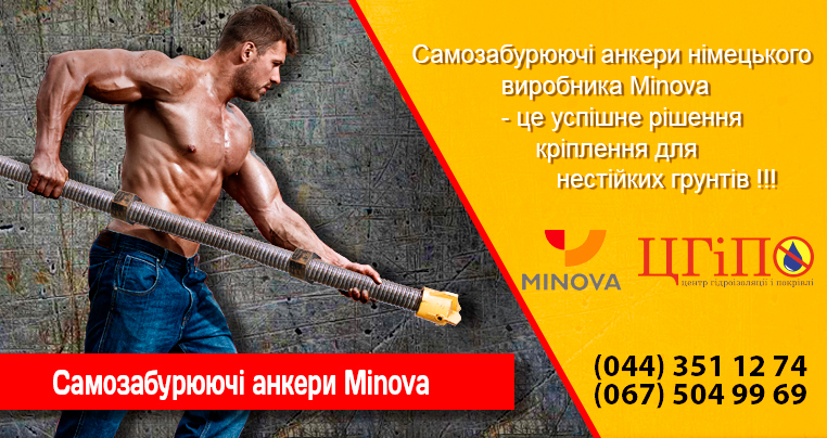 Самозабурюючі анкера Minova