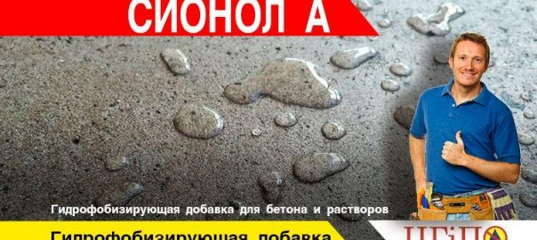 "Гидрофобизатор Сианол ""А"""