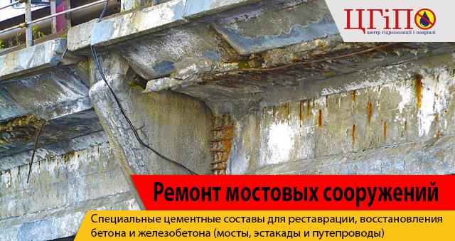 Ремонт мостовых сооружений