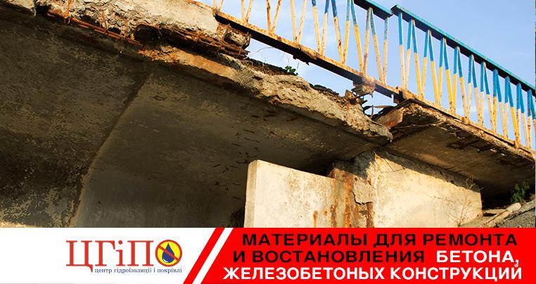 Ремонт и восстановление бетона