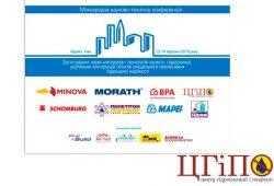 Первая Международная конференция по гидроизоляции