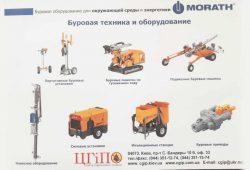 MORATH (Германия) Специальное буровое оборудование и технологии бурения