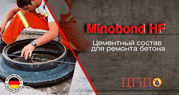 Minobond HF смесь для ремонта бетона