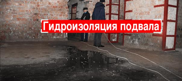 Услуги гидроизоляции зданий и подвалов