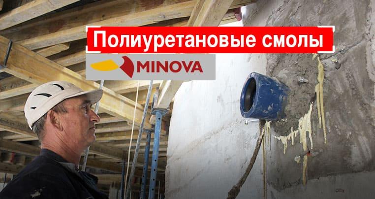 Полиуретановые смолы Минова (Minova)