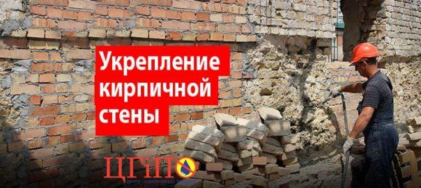 Укрепление кирпичной стены