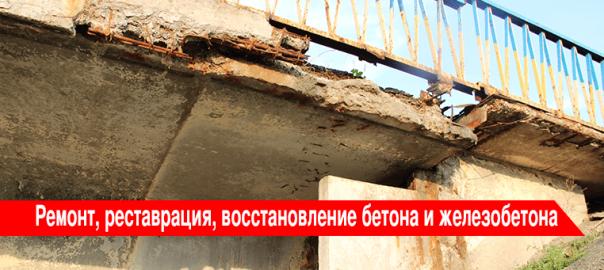 Ремонт, реставрация, восстановление бетона и железобетона